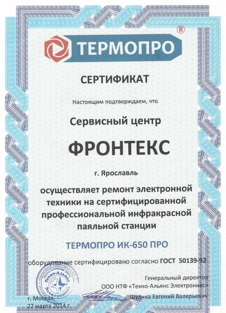 ТЕМПРО ИК-650 ПРО